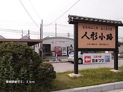 吉浜駅まで2200m