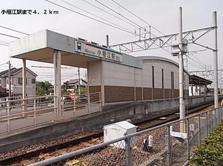 小垣江駅まで4200m