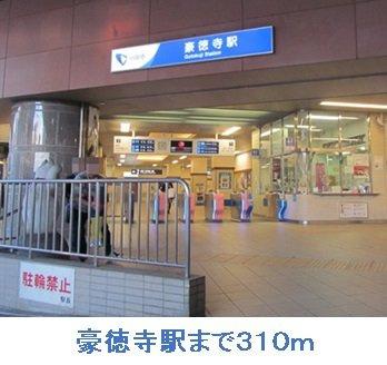 豪徳寺駅まで310m