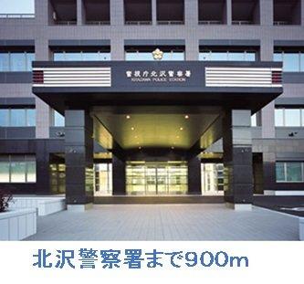 北沢警察署まで900m
