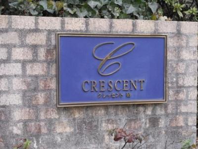 クレッセント砧のマンション名です。