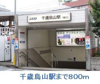千歳烏山駅まで800m