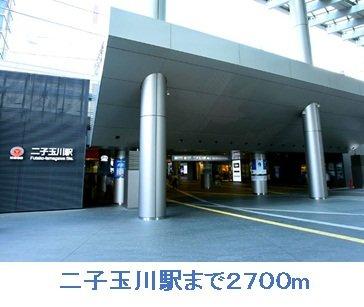 二子玉川駅まで2700m