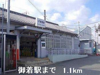JR御着駅まで1100m