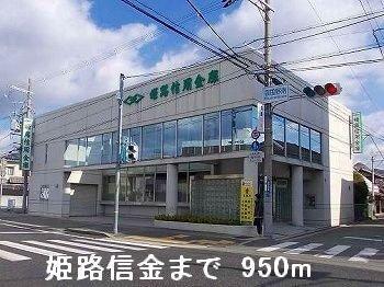 姫路信金まで950m