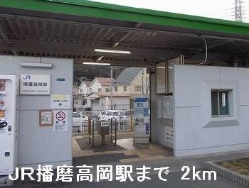 JR播磨高岡駅まで2000m