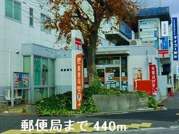郵便局まで440m