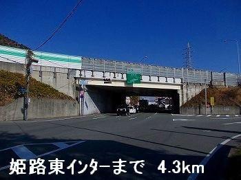 姫路バイパス姫路東インターまで4300m
