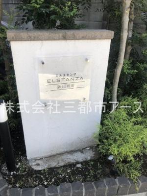 エルスタンザ品川豊町