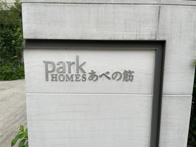 【エントランス】パークホームズあべの筋