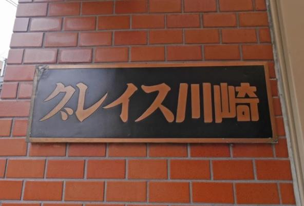 【外観】グレイス川崎