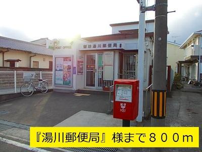 湯川郵便局まで800m