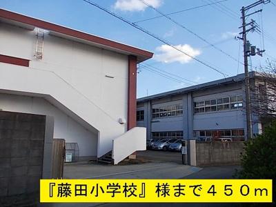 藤田小学校まで450m