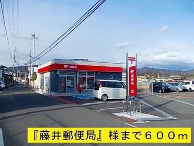 藤井郵便局まで600m