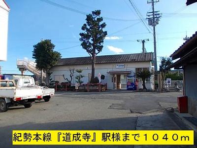 道成寺駅まで1040m