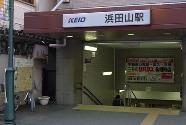 浜田山駅です。