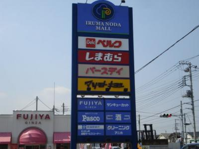 野田ショッピングモールまで874m
