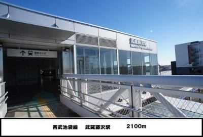 武蔵藤沢駅まで2100m