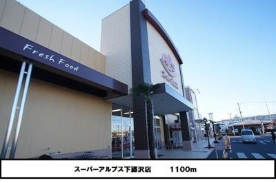 アルプス上藤沢店まで1100m