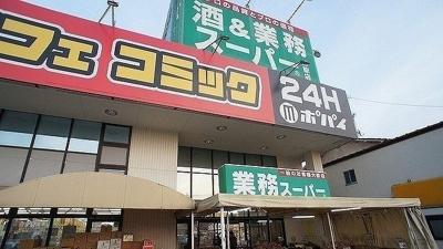酒&業務スーパー飯能店まで850m