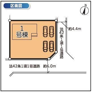 1号棟 カースペース4台以上可能です。東4.4m、南6m角地で駐車もラクラクです。
