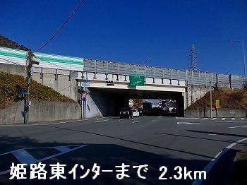 姫路バイパス姫路東インターまで2300m