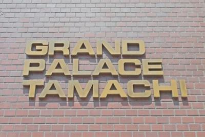 グランドパレス田町のマンション名です。