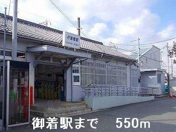 JR御着駅まで550m