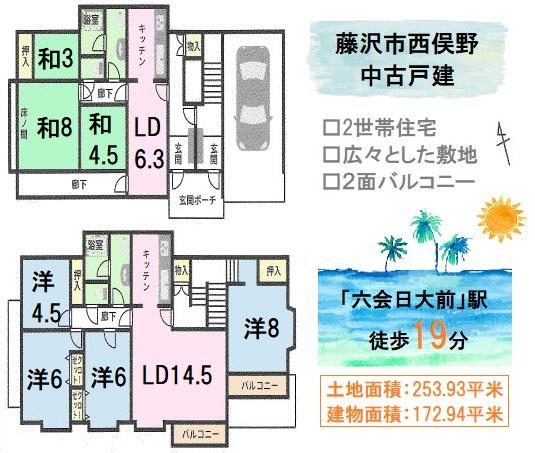 「六会日大前」駅徒歩19分 通勤通学便利な「湘南台」駅利用可 広々土地面積に佇む、2世帯住宅としてご利用になれる中古戸建  2階は、LDK+4部屋とゆとりある間取りとなっております。