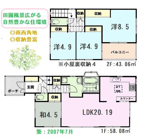 45坪の広々した敷地に4LDKのゆとりある間取り。リビングは20帖以上の広さを持ち、明るく開放感を感じる空間となっております。