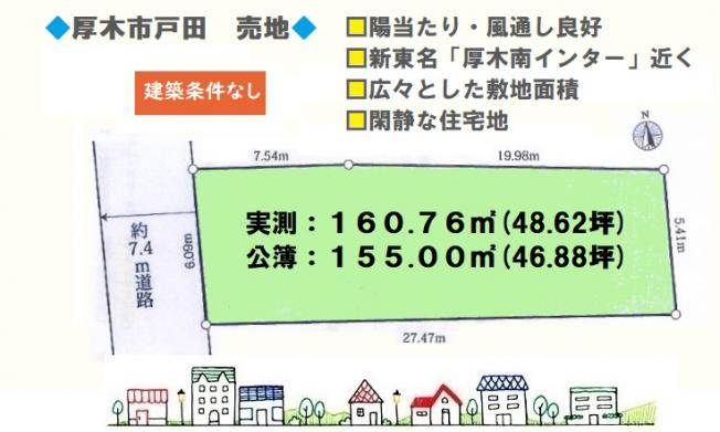 ゆとりある敷地面積約48.62坪の広々とした売地◎現況隣接ないため、陽当たり風通し良好です!お好きなハウスメーカーで建設が可能の【建築条件なし】も嬉しいポイントでございます。