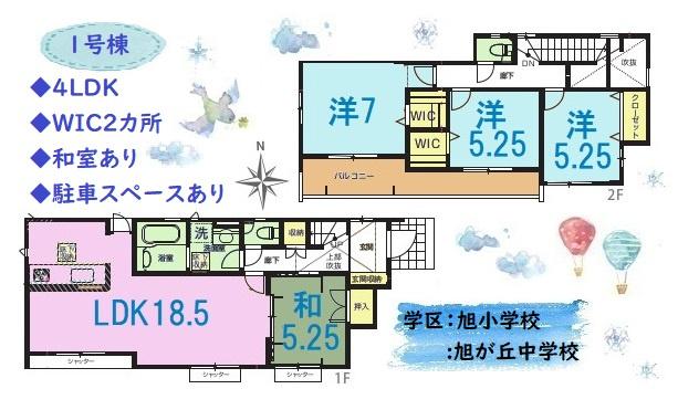 全室南向きで陽当り良好な4LDK。玄関吹抜けや折上天井など開放感溢れる室内空間。2階洋室には2カ所WIC完備、全室収納付き、玄関収納など収納スペース豊富な間取りになっています。