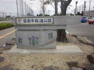 碧南臨海公園まで281m