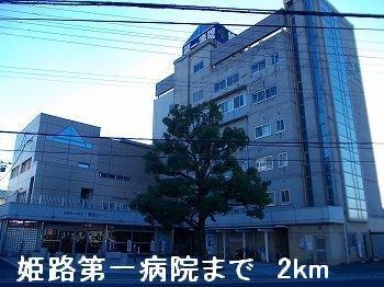 姫路第一病院まで2000m