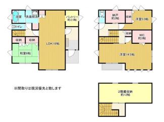3LDK+WIC+納戸+蔵収納