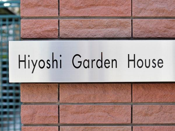 【その他】日吉ガーデンハウス