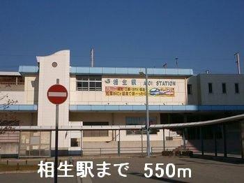 相生駅まで550m