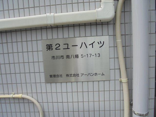 【その他】第2ユーハイツ