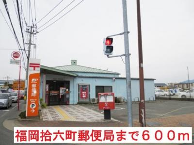 福岡拾六町郵便局まで600m