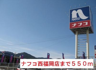 ナフコ西福岡店まで550m