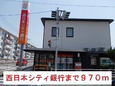 西日本シティ銀行まで970m