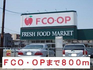 FCO・OPまで800m
