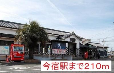 今宿駅まで210m