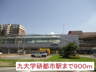 九大学研都市駅まで900m