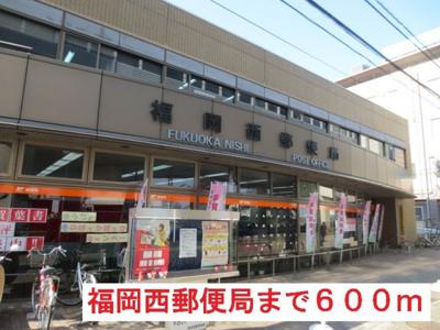 福岡西郵便局まで600m