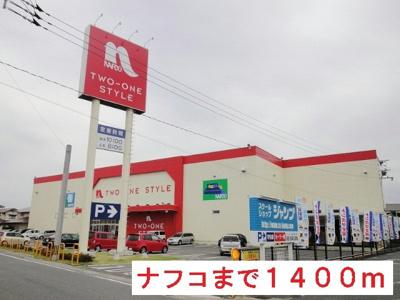 ナフコまで1400m