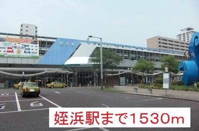 姪浜駅まで1530m