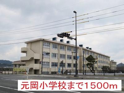 元岡小学校まで1500m