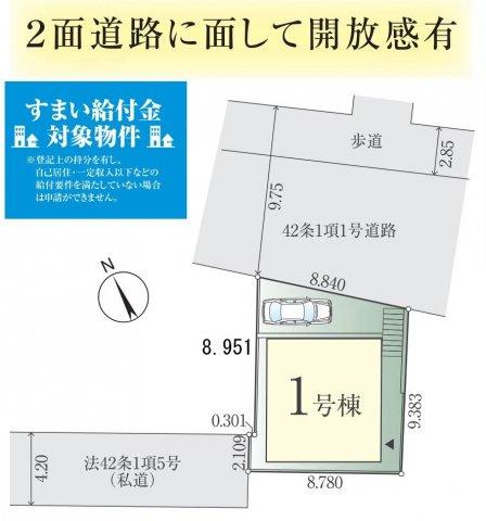 【区画図】仲介手数料無料 練馬区上石神井4丁目新築一戸建て