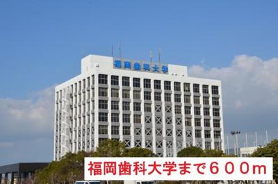 福岡歯科大学まで600m